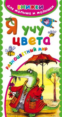 . - Я учу цвета. Разноцветный мир обложка книги