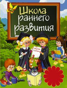 . - Школа раннего развития обложка книги