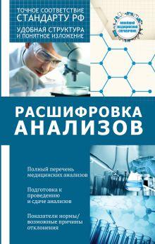 Лазарева Л.А., Лазарев А.Н. - Расшифровка анализов обложка книги