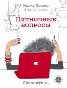 Лоренц М. - Пятничные вопросы' обложка книги