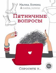 Лоренц М. - Пятничные вопросы обложка книги