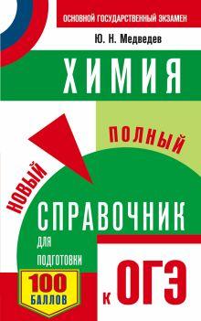 Медведев Ю.Н. - ОГЭ. Химия. Новый полный справочник для подготовки к ОГЭ обложка книги
