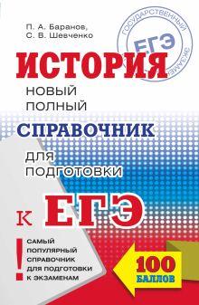 ЕГЭ. История. Новый полный справочник для подготовки к ЕГЭ обложка книги