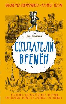 Горькавый Ник - Создатели времен обложка книги