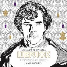 Коллинз М. - ШЕРЛОК Чертоги разума обложка книги