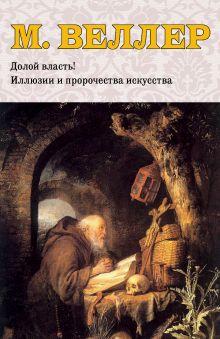 Веллер М.И. - История и люди обложка книги