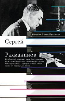 Рахманинов С.В. - Воспоминания обложка книги