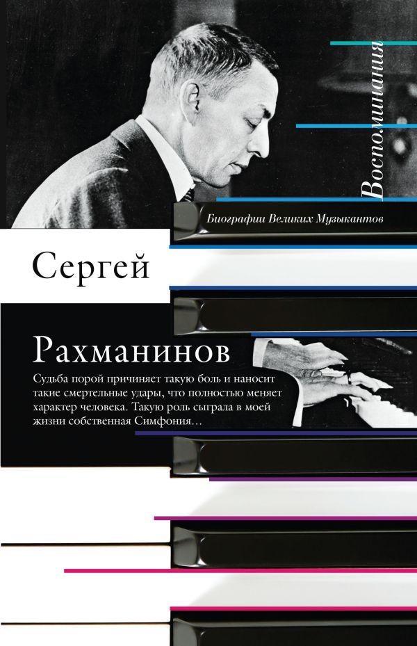 Воспоминания Рахманинов С.В.