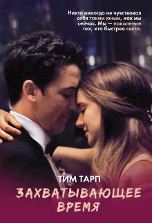 Тарп Тим - Захватывающее время обложка книги