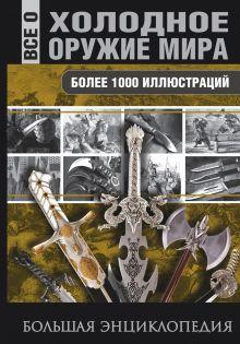 . - Холодное оружие мира обложка книги