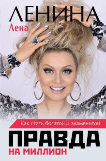 Ленина Лена - Правда на миллион. Как стать богатой и знаменитой обложка книги