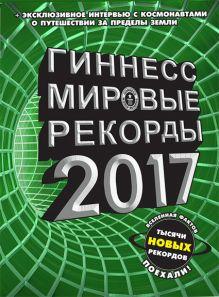 . - Гиннесс. Мировые рекорды 2017 обложка книги