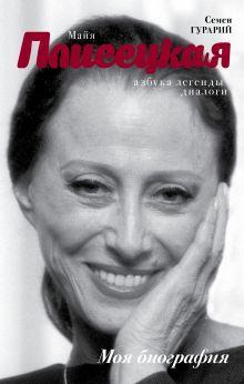 Майя Плисецкая. Азбука легенды обложка книги