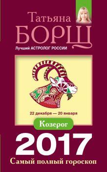 Борщ Татьяна - Козерог. Самый полный гороскоп на 2017 год. 22 декабря - 20 января обложка книги