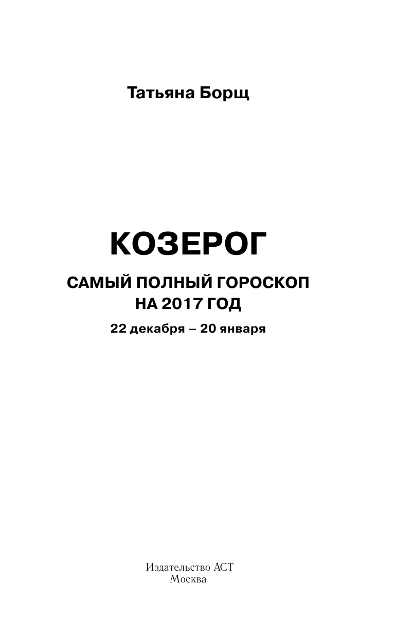 январь 2017 20 козерог