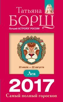 Борщ Татьяна - Лев. Самый полный гороскоп на 2017 год. 23 июля - 22 августа обложка книги