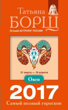 Борщ Татьяна - Овен. Самый полный гороскоп на 2017 год. 21 марта - 19 апреля обложка книги