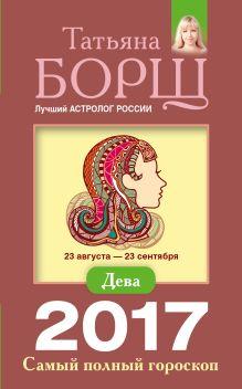 Борщ Татьяна - Дева. Самый полный гороскоп на 2017 год. 23 августа - 23 сентября обложка книги