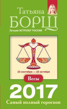 Борщ Татьяна - Весы. Самый полный гороскоп на 2017 год. 23 сентября - 22 октября обложка книги