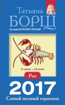 Борщ Татьяна - Рак. Самый полный гороскоп на 2017 год. 21 июня - 22 июля обложка книги