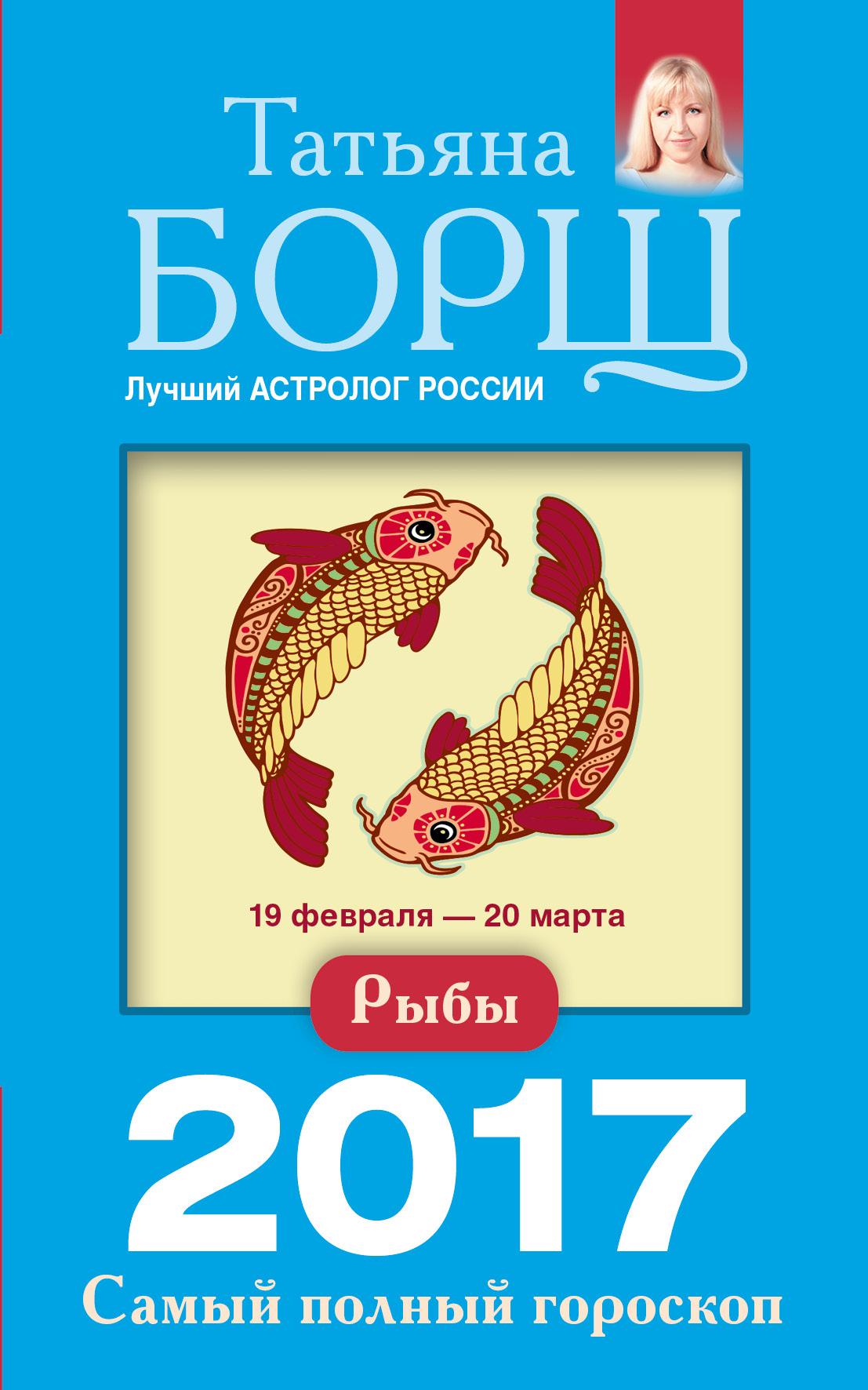 Рыбы. Самый полный гороскоп на 2017 год. 19 февраля - 20 марта