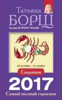 Борщ Татьяна - Скорпион. Самый полный гороскоп на 2017 год. 23 октября - 21 ноября обложка книги