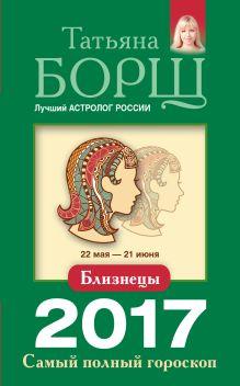 Борщ Татьяна - Близнецы. Самый полный гороскоп на 2017 год. 22 мая - 21 июня обложка книги