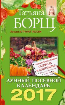 Борщ Татьяна - Лунный посевной календарь на 2017 год + удобный ежедневник садовода и огородника обложка книги