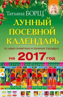 Борщ Татьяна - Лунный посевной календарь в самых понятных и удобных таблицах на 2017 год обложка книги