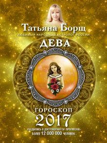 Борщ Татьяна - ДЕВА. Гороскоп на 2017 год обложка книги