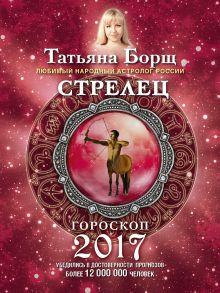 Борщ Татьяна - СТРЕЛЕЦ. Гороскоп на 2017 год обложка книги