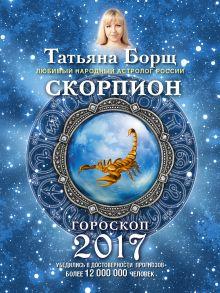 Борщ Татьяна - СКОРПИОН. Гороскоп на 2017 год обложка книги