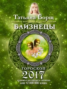 Борщ Татьяна - БЛИЗНЕЦЫ. Гороскоп на 2017 год обложка книги
