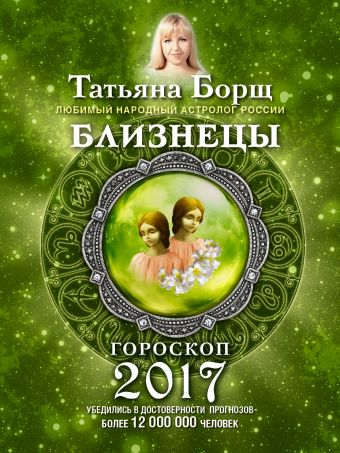 БЛИЗНЕЦЫ. Гороскоп на 2017 год Борщ Татьяна