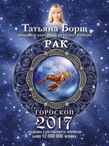 Борщ Татьяна - РАК. Гороскоп на 2017 год обложка книги