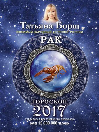 РАК. Гороскоп на 2017 год Борщ Татьяна