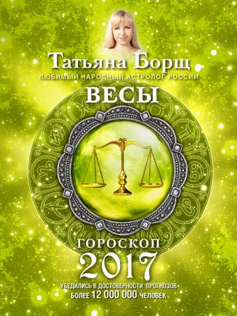 ВЕСЫ. Гороскоп на 2017 год Борщ Татьяна
