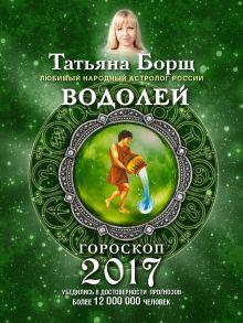 Борщ Татьяна - ВОДОЛЕЙ. Гороскоп на 2017 год обложка книги