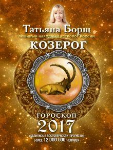 Борщ Татьяна - КОЗЕРОГ. Гороскоп на 2017 год обложка книги