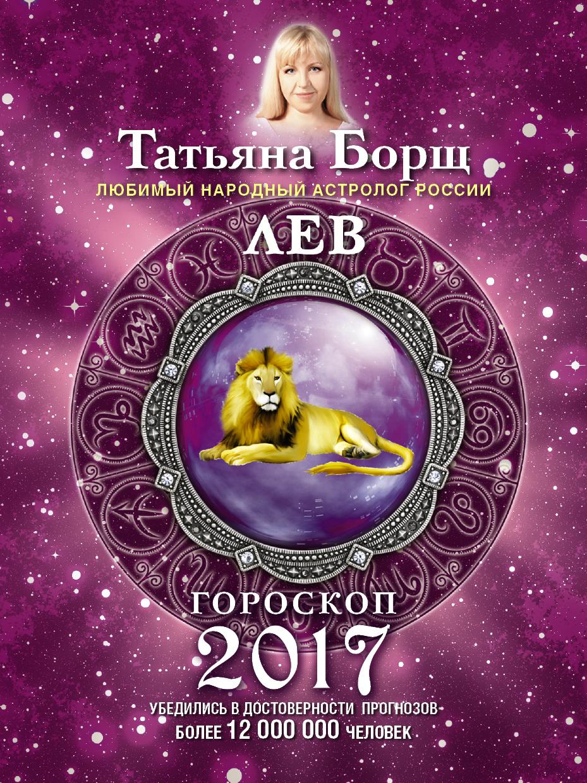 гороскоп на 20марта лев Объявления