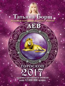 Борщ Татьяна - ЛЕВ. Гороскоп на 2017 год обложка книги
