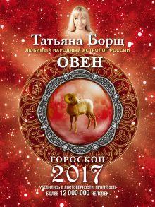 Борщ Татьяна - ОВЕН. Гороскоп на 2017 год обложка книги