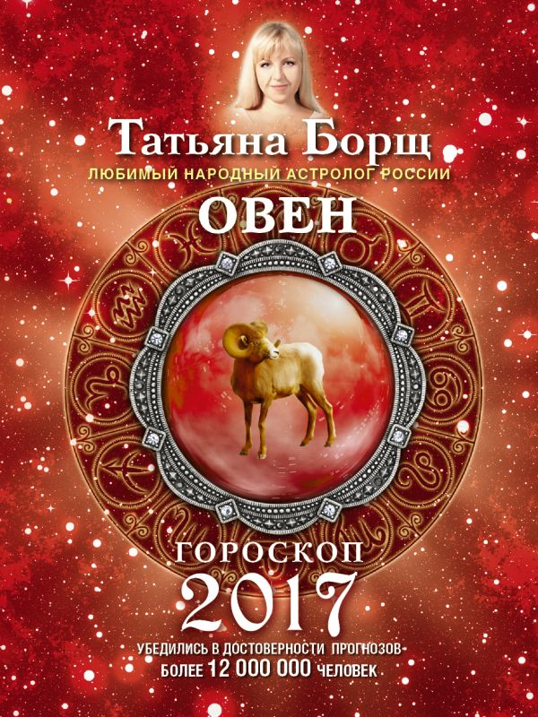 ОВЕН. Гороскоп на 2017 год Борщ Татьяна