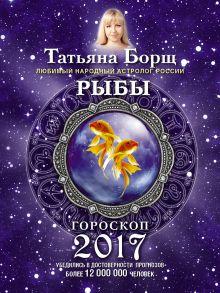 Борщ Татьяна - РЫБЫ. Гороскоп на 2017 год обложка книги