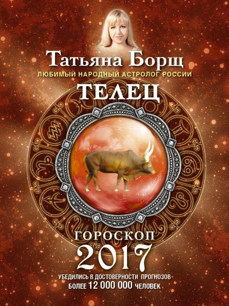 ТЕЛЕЦ. Гороскоп на 2017 год