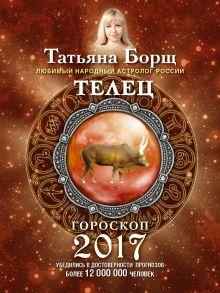 Борщ Татьяна - ТЕЛЕЦ. Гороскоп на 2017 год обложка книги