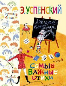 Успенский Э.Н. - Самые важные стихи обложка книги