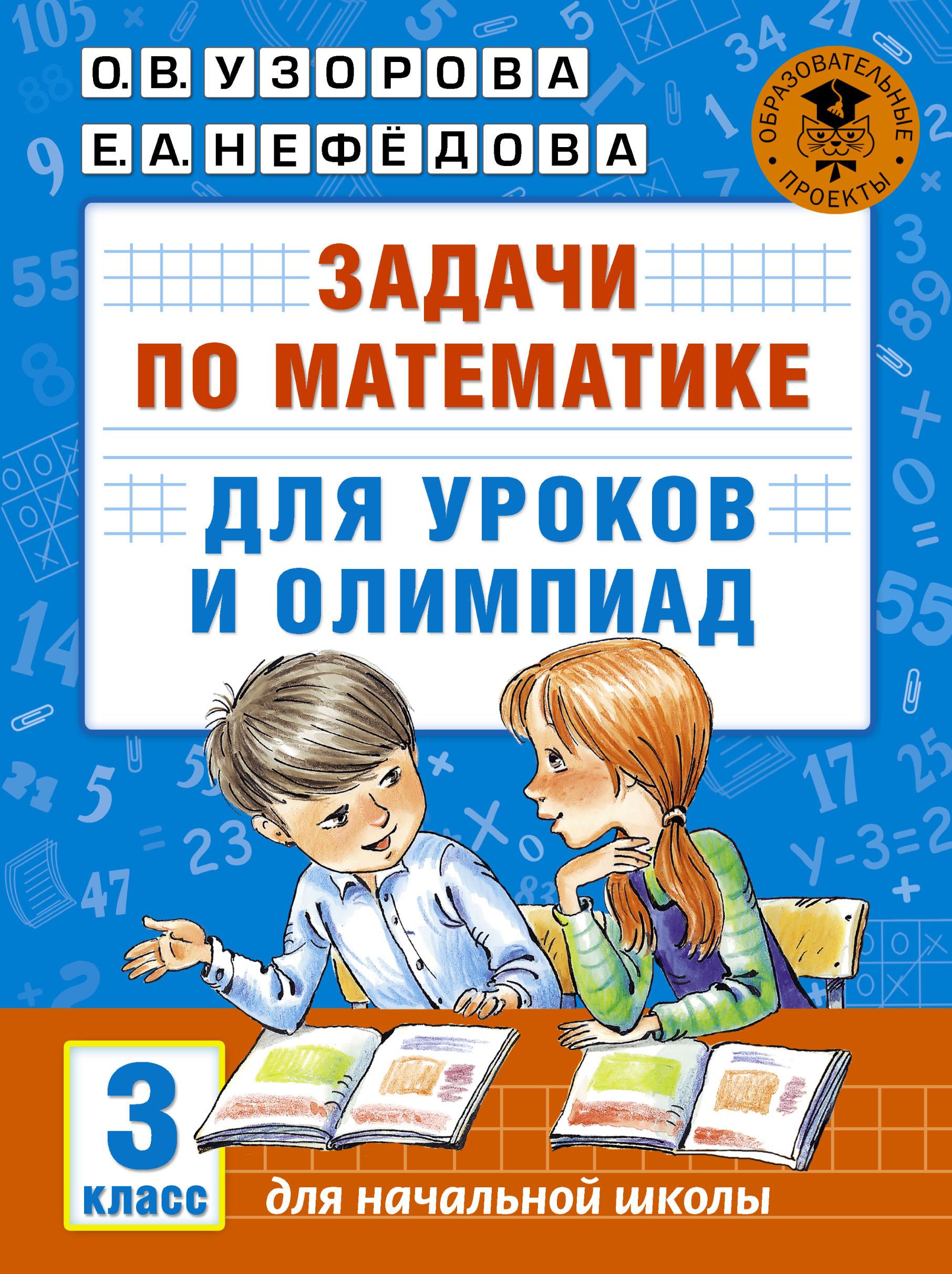 4000 примеров по математике 5 класс узорова о.в
