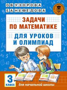 Узорова О.В. - Задачи по математике для уроков и олимпиад. 3 класс обложка книги