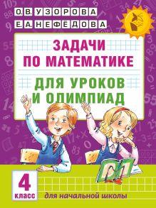 Узорова О.В. - Задачи по математике для уроков и олимпиад. 4 класс обложка книги